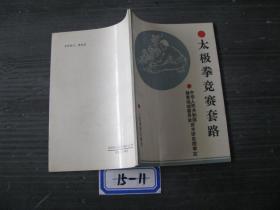 太极拳竞赛套路 15-11(货号15-11)