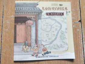儿童历史百科绘本:家,我们从哪里来