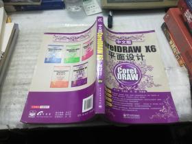 CorelDRAW X6平面设计(中文版)