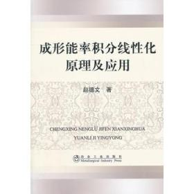 成形能率积分线性化原理及应用 正版 赵德文  9787502460143