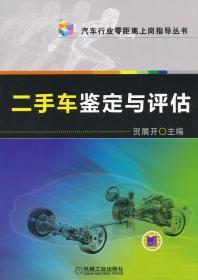 汽车行业零距离上岗指导丛书:二手车鉴定与评估 正版 贺展开   9787111395768