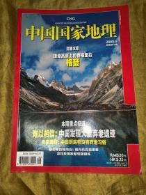 中国国家地理2009年9期