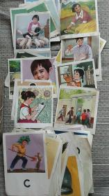 文革拼音卡片