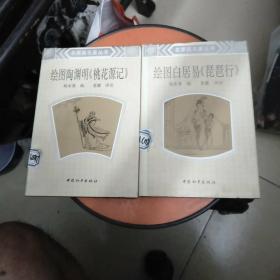 名家画名著丛书:绘图白居易《琵琶行》和绘图陶渊明《桃花源记》合售请看图