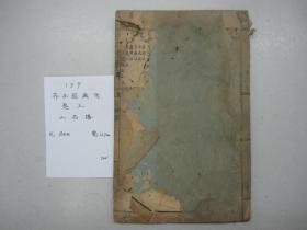 线装书《芥子园画传》(卷三 山石谱)B1-139