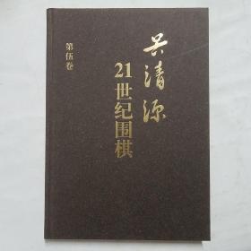 吴清源21世纪围棋 第伍卷 正版精装