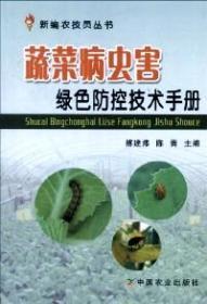 蔬菜病虫害绿色防控技术手册/新编农技员丛书
