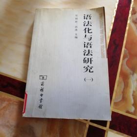 语法化与语法研究(一)