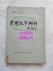 常用汉字辨析——李孟徽,邱瑄编
