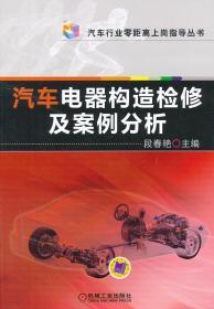 汽车电器构造检修及案例分析 正版 段春艳   9787111393184