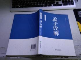 中华经典诠解【论语诠解.孟子诠解.大学中庸诠解】全3册ZH603
