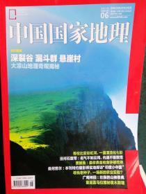 中国国家地理  2018.6