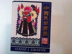 中国民间剪纸  京剧人物(西游记。8枚)