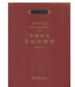 麦格雷戈论损害赔偿(第18版)   9E07e