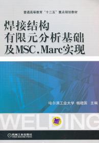 """普通高等教育""""十二五""""重点规划教材:焊接结构有限元分析基础及MSC.Marc实现 正版 杨建国  9787111394068"""