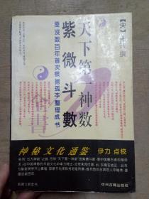 紫薇斗数全书 天下第一神数(中国神秘文化通鉴)
