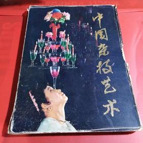 中国杂技艺术(乙种本),品相如图