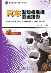 职业教育改革创新示范教材2:汽车发动机电控系统维修 正版 宋波舰   9787114100499