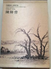 中国画家.近现代卷.陈师曾 精装带函套
