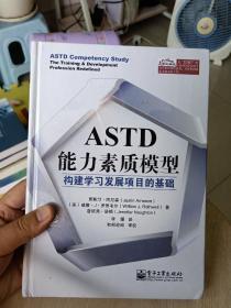 ASTD能力素质模型:构建学习发展项目的基础