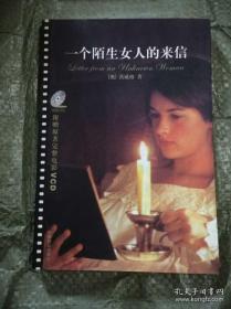 正版 现货  一个陌生女人的来信 不带CD  斯蒂芬·茨威格、中国致公出版社