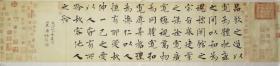 【保真】中书协会员徐传禄精品条幅:《茶赋》