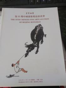 荣宝拍卖第55期中国艺术精品拍卖会