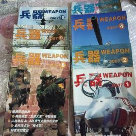 兵器 2007年(1.2.4.5.8.9.10)7本合售