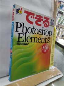 できるPhotoshop Elements Mac版 须和方博 インプレス 日文原版32开精装电脑类书籍