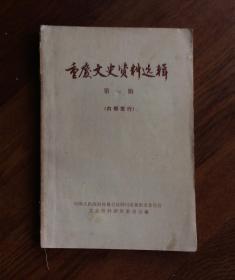重庆文史资料选辑 (第一辑)