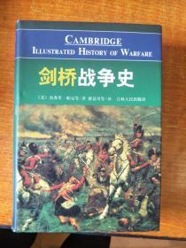剑桥战争史 傅景川 签赠本