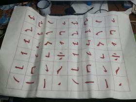 宣纸100张合售字体结构练习