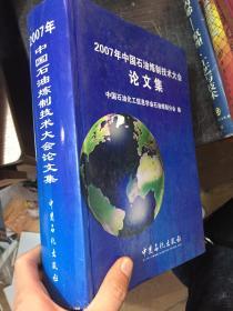 2007年中国石油炼制技术大会论文集