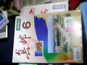 集邮1995年 第  6  期
