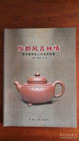 陶都风吉林情 : 宜兴紫砂百人百壶作品集