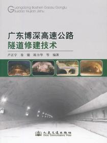 广东博深高速公路隧道修建技术 正版 卢正宇  9787114100925