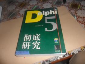 Delphi 5彻底研究  (含盘) 正版现货