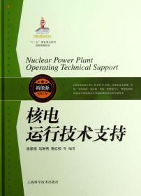 核电运行技术支持 正版 张家倍  9787547813805