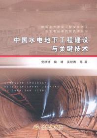 中国水电地下工程建设与关键技术 正版 党林才  9787517002529