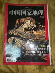 中国国家地理2011年6期(带副刊)