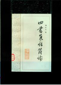 《四书集注简论》(32开平装 201页)馆藏 九品