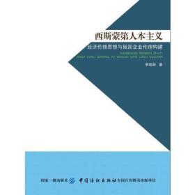 西斯蒙第人本主义经济伦理思想与我国企业伦理构建