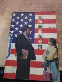 我和遥遥在美国:女儿和老爸系列