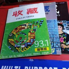 收藏(1993年第1期,第2期第3期,创刊号)合售(1版1印),品相如图
