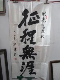 原国家黄河委员会主任老革命袁隆作品《征程无涯》