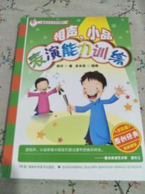 儿童语言艺术系列教材:相声、小品表演能力训练(全彩版)