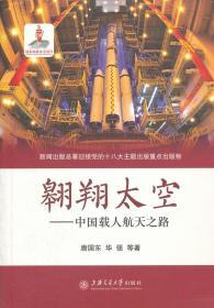 翱翔太空:中国载人航天之路 正版 唐国东, 华强等著  9787313089847
