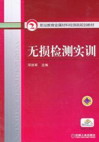 职业教育金属材料检测类规划教材:无损检测实训 正版 邓洪军   9787111287278