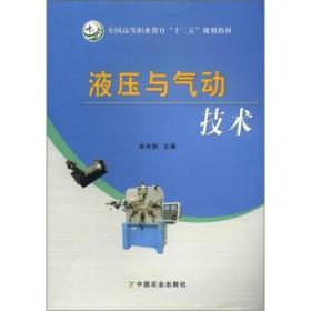 """全国高等职业教育""""十二五""""规划教材:液压与气动技术 正版 吴东阳  9787109136878"""