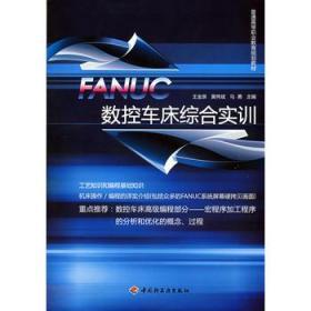 FANUC数控车床综合实训 正版 王金泉 等  9787501964635